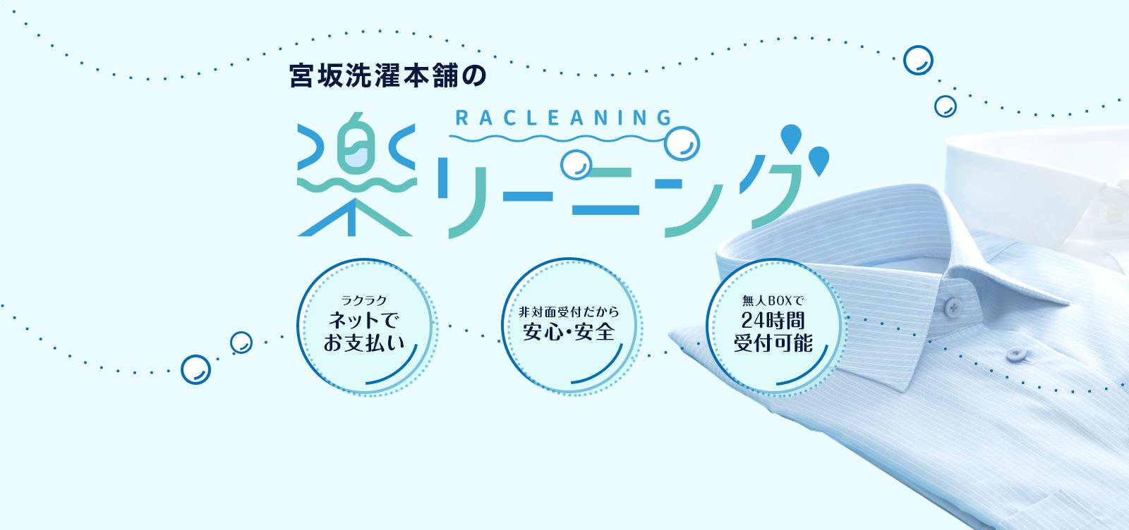 宮坂洗濯の楽クリーニング
